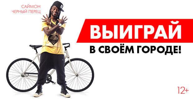 #ENERGYВЕЛИК в Красноярске – проект продолжается - Новости радио OnAir.ru