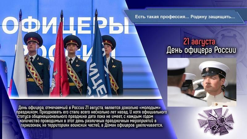 День офицеров России