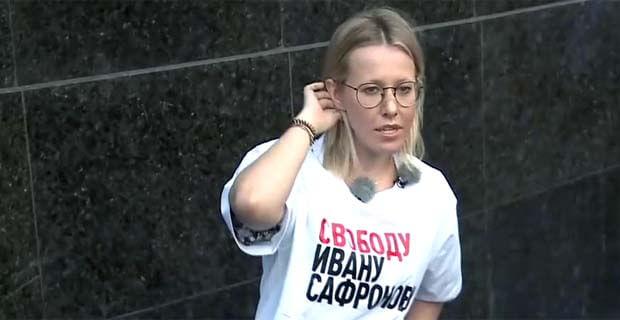 Собчак оштрафовали за участие в акции в поддержку журналиста Сафронова - Новости радио OnAir.ru