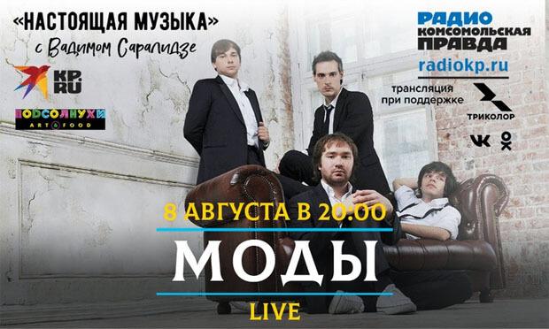 «Будем вечно жить и вечно петь»: онлайн-концерт группы «Моды» на Радио «КП» - Новости радио OnAir.ru