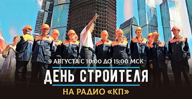 На Радио «КП» пройдет музыкальный марафон в честь Дня строителя - Новости радио OnAir.ru