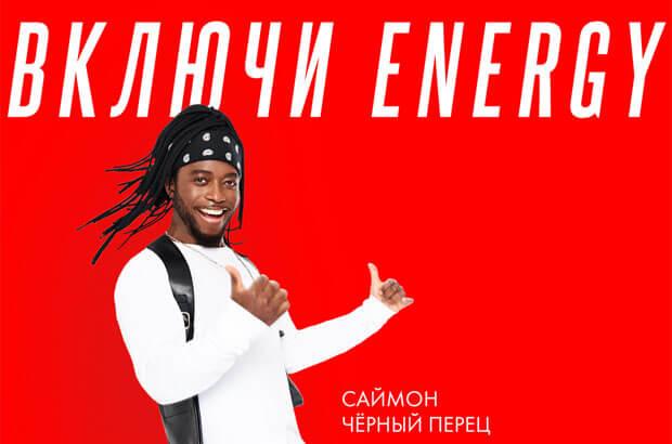 «Включи ENERGY»: стартовала имиджевая рекламная кампания Радио ENERGY