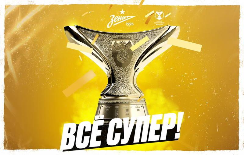 Суперкубок 2020