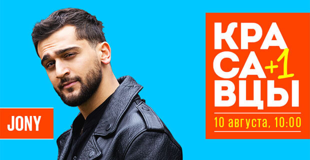 Новый эксклюзив в эфире Love Radio: премьера альбома JONY - Новости радио OnAir.ru