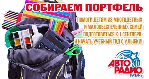 «Авторадио» в Казани помогает собирать школьный портфель - Новости радио OnAir.ru