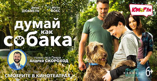 «Юмор FM» идет в кино – на семейную комедию «Думай как собака» - Новости радио OnAir.ru