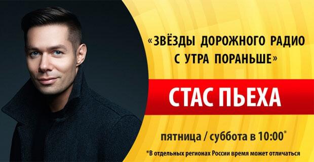 Стас Пьеха на «Дорожном радио» - Новости радио OnAir.ru