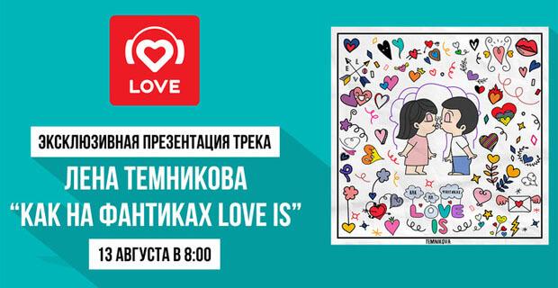 Премьера трека Елены Темниковой в эфире Love Radio - Новости радио OnAir.ru