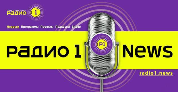 «Радио 1» отмечает 88-летие - Новости радио OnAir.ru