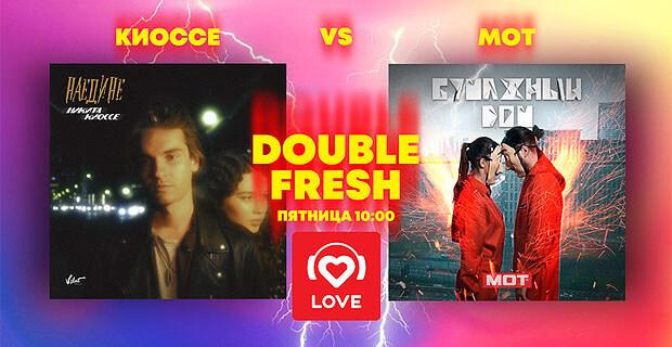 «Двойной фреш»: отправьте любимый трек в ротацию Love Radio - Новости радио OnAir.ru