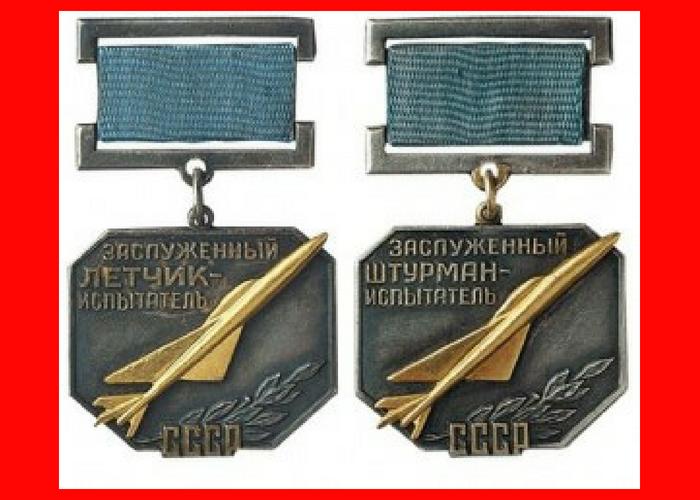 почётные-звания-«Заслуженный-лётчик-испытатель-СССР»-и-«Заслуженный-штурман-испытатель-СССР»