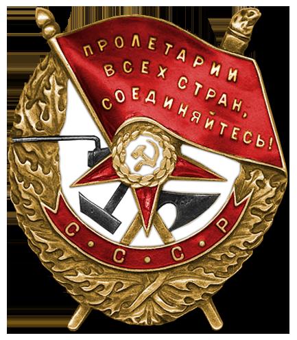 Orden Krasnogo Znameni 1st