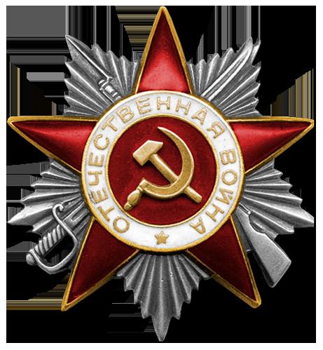 Orden Otechestvennoj vojny 2st