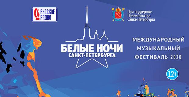 Золотые хиты фестиваля «Белые Ночи Санкт-Петербурга» на Первом канале - Новости радио OnAir.ru