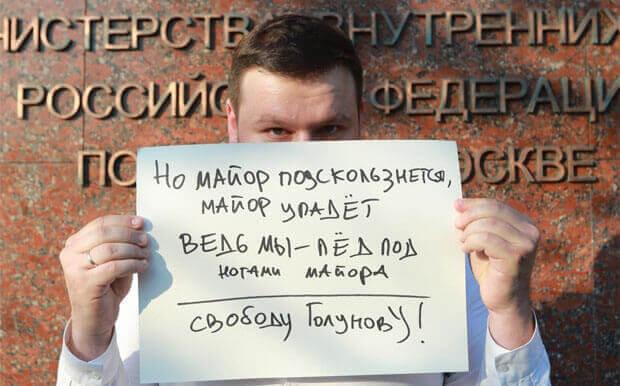 Голунов рассказал о подставных понятых в его деле - Новости радио OnAir.ru