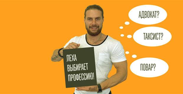 На «Радио Рекорд Екатеринбург» стартовало реалити-шоу «Шевелев меняет профессию» - Новости радио OnAir.ru