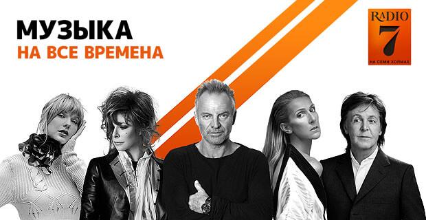 «Радио 7» начинает новый сезон яркой рекламной кампанией - Новости радио OnAir.ru