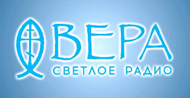 Программы православного радио «Вера» начали выходить в эфир на Кипре на греческом языке - Новости радио OnAir.ru