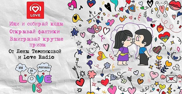 Выигрывай призы от Love Radio и Елены Темниковой - Новости радио OnAir.ru