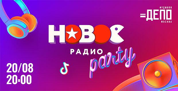 «Новое Радио» раскроет секреты будущего эфирного сезона на TikTok-вечеринке в Москве