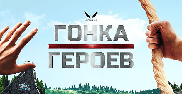 Приключения продолжаются! Радио ENERGY приглашает на «Гонку Героев» - Новости радио OnAir.ru