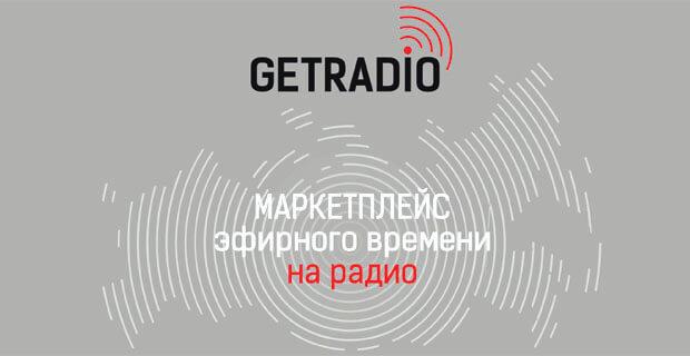 Маркетплейс рекламы на радио GETRADIO запустил акцию поддержки малого и среднего бизнеса - Новости радио OnAir.ru