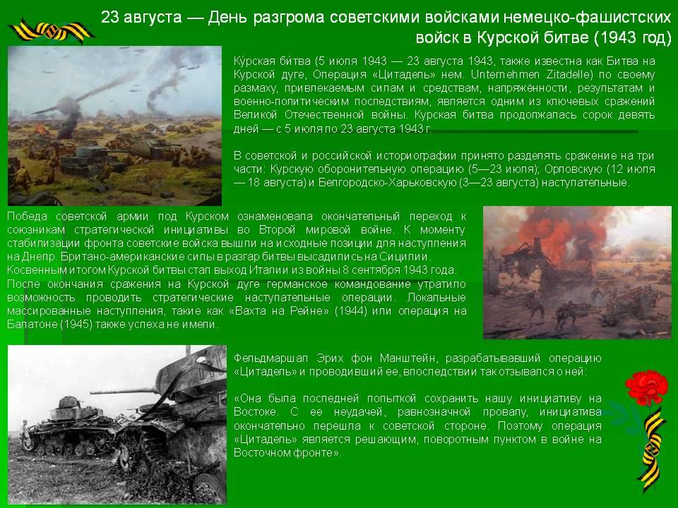 Den-razgroma-sovetskimi-vojskami-nemetsko-fashistskikh-vojsk-v-Kurskoj