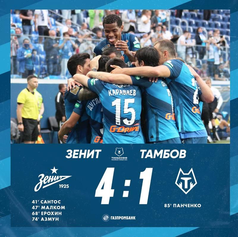 Зенит - Тамбов 4-1