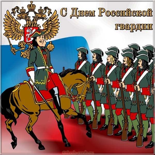 den-rossijskoj-gvardii-otkrytka