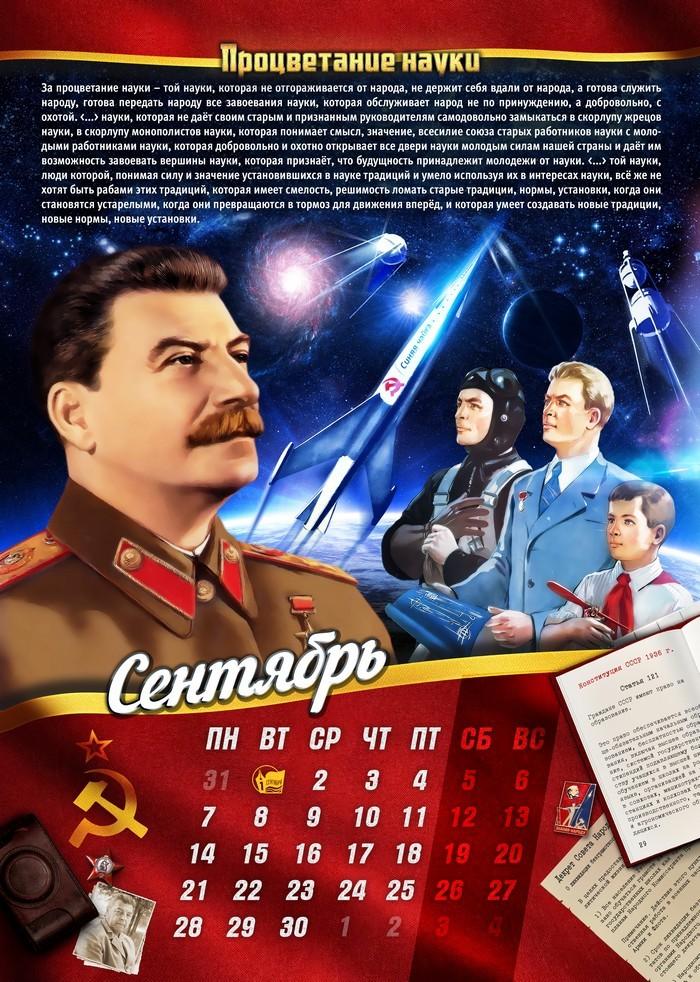 сентябрь Сталин о конституциях и соцстроительстве