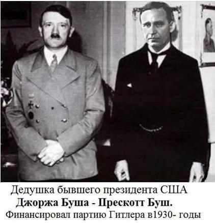 !=!--======БушП.финанс-лПартиюГитлераВ30-еГоды