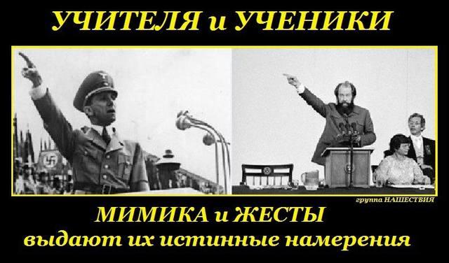 Геббельс и соЛЖЕницын