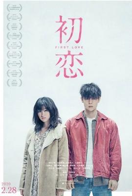 Первая любовь (2019) 31588162
