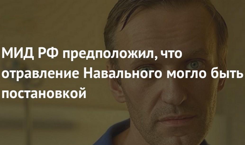 На грани фантастики! МИД России допустил, что отравление Навального могло быть