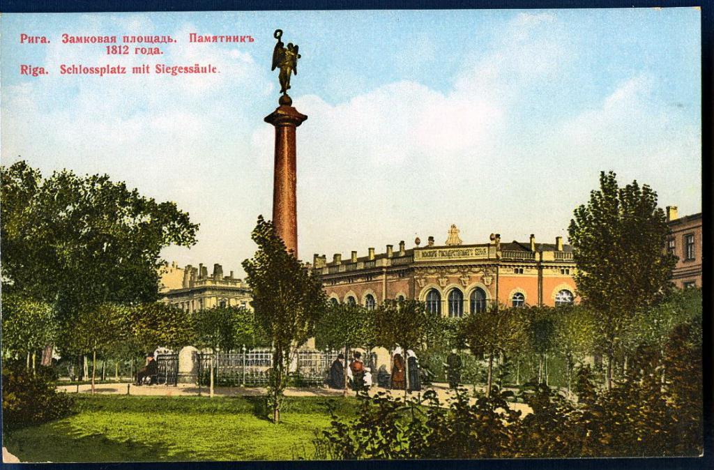 27-sentyabrya-1817-goda-v-rige-na-zamkovoy-ploschadi-byil-otkryit-pamyatnik-russkim-voyskam,-zaschischavshim-gorod-v-1812-godu