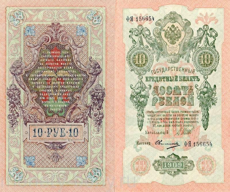 10-рублей-1909
