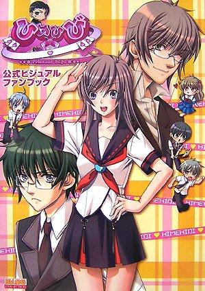 Himehibi 1 gakki -Princess Days- Switch NSP XCI
