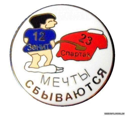 Значки Зенита и Спартака