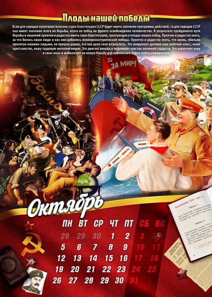 октябрь Сталин о конституциях и соцстроительстве