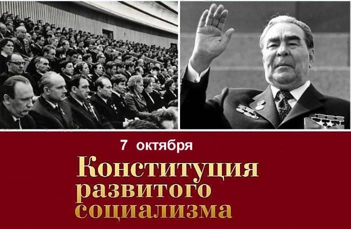 Брежневская Конституция