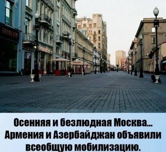 Армения - Азербайджан война