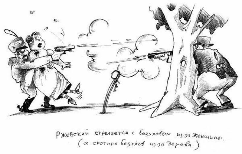 Ржевский стреляется с Безуховым из-за женщины
