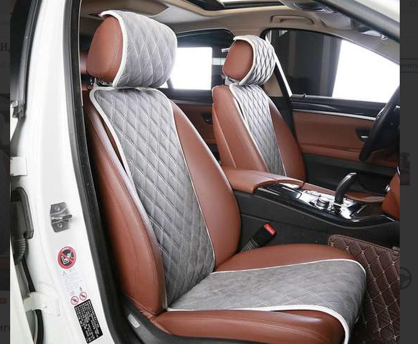Автопилот - авточехлы и автоаксессуары от производителя