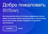 BitFlows screenshot