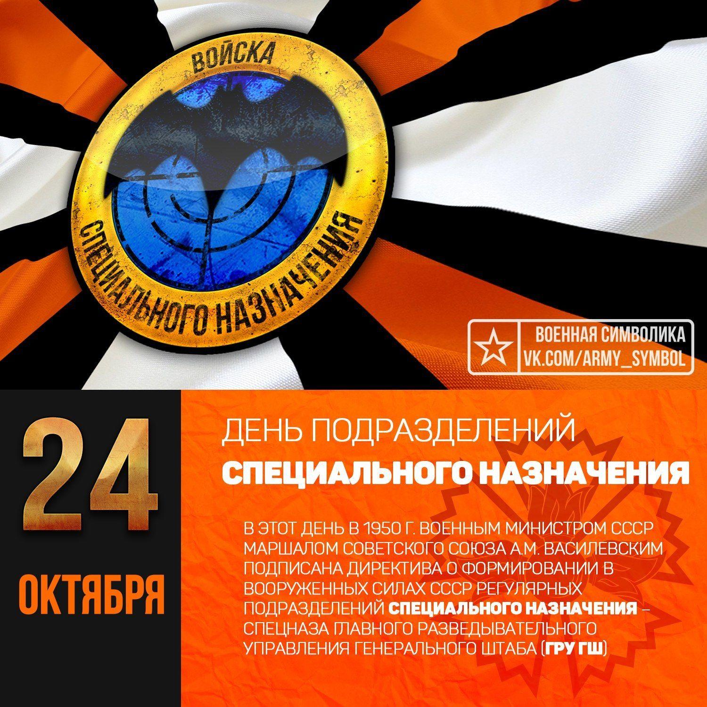 24-октября-1950-год-основан-армейский-спецназ