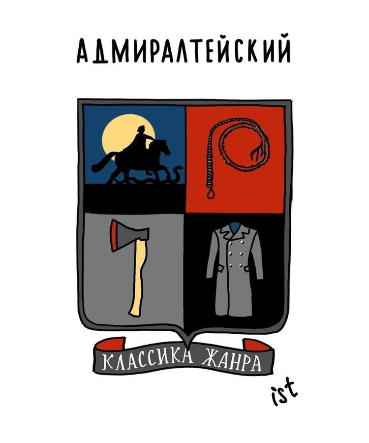Гербы районов Петербурга