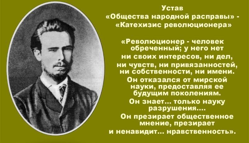 Нечаев