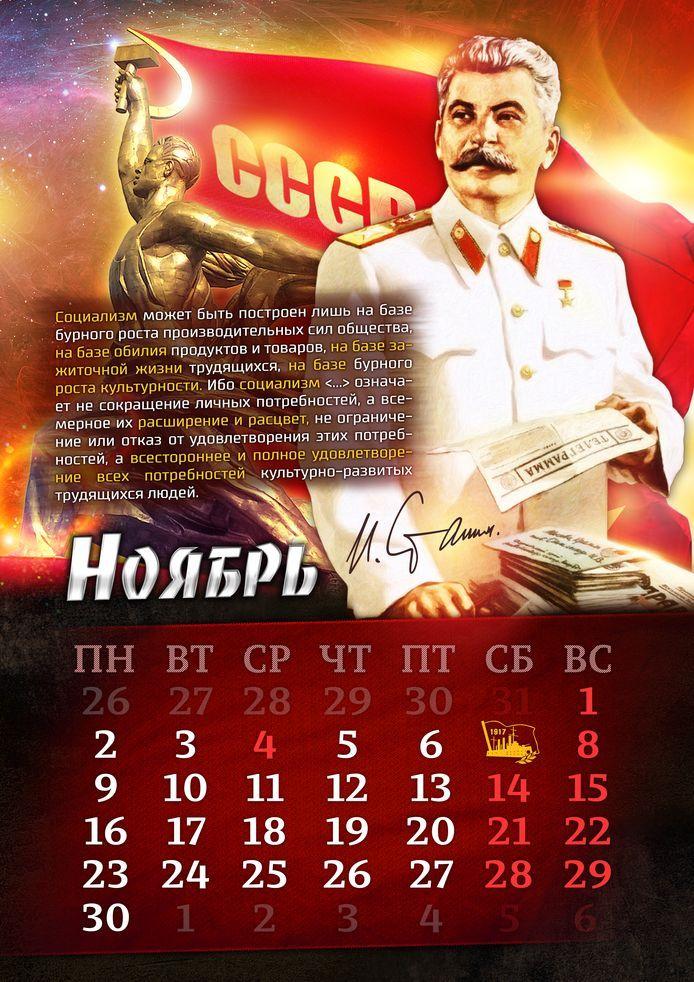 ноябрь Сталин. Забытое наследие