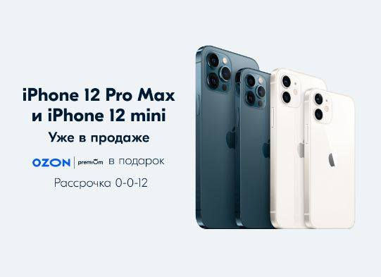 iphone12 купить скидка