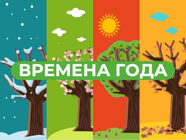 Всероссийские уроки «Эколята-молодые защитники природы»!